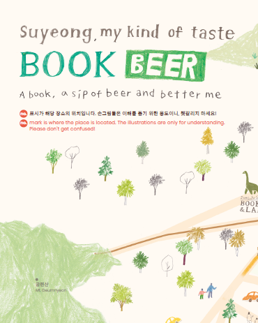 Suyeong, my kind of taste - BOOK BEER의 이미지