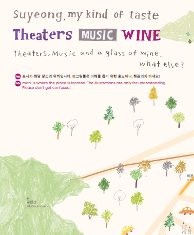 Suyeong, my kind of taste - Theaters MUSIC WINE의 이미지
